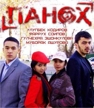 Узбек кино 2013  Uzbek kino 2013 смотреть онлайн бесплатно